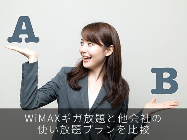 WiMAXギガ放題と他会社の使い放題プランを比較