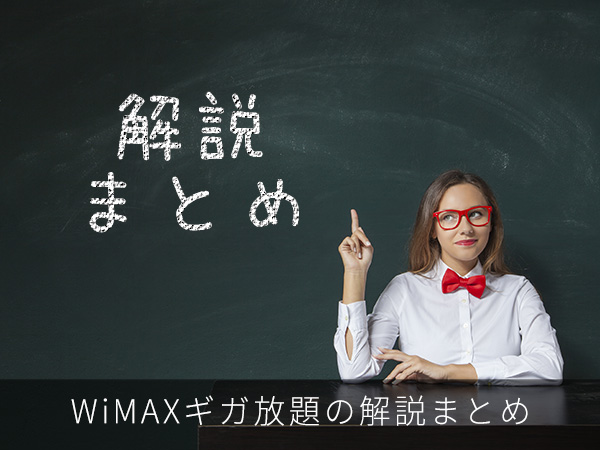 WiMAXギガ放題の解説まとめ