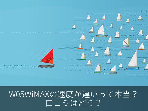 W05WiMAXの速度が遅いって本当?口コミはどう?