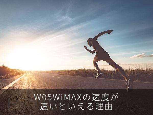 W05WiMAXの速度が速いといえる理由
