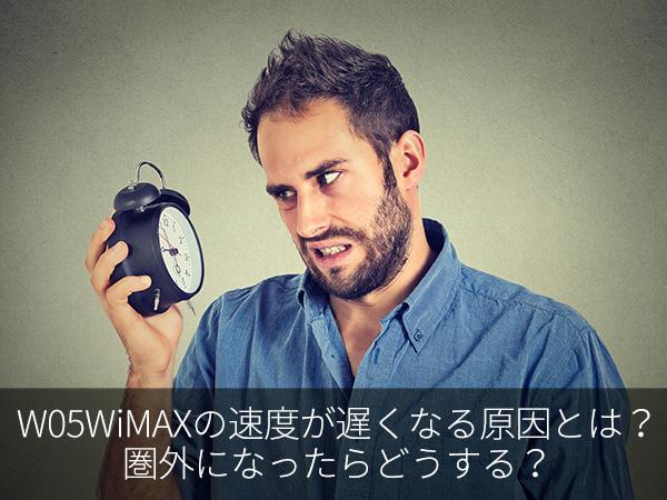 W05WiMAXの速度が遅くなる原因とは?圏外になったらどうする?