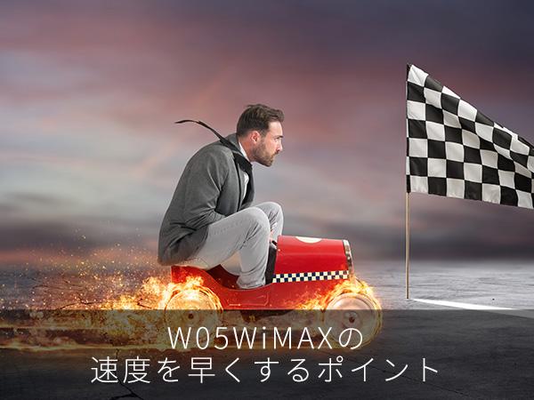 W05WiMAXの速度を早くするポイント