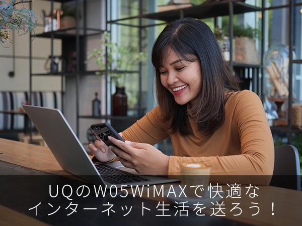 UQのW05WiMAXで快適なインターネット生活を送ろう!