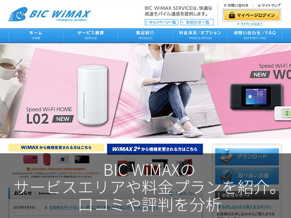 BIC WiMAXのサービスエリアや料金プランを紹介。口コミや評判を分析