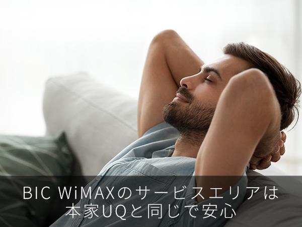 BIC WiMAXのサービスエリアは本家UQと同じで安心