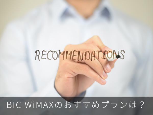 BIC WiMAXのおすすめプランは?