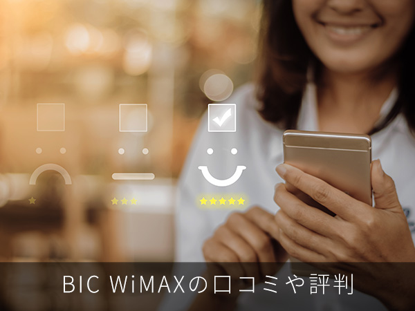 BIC WiMAXの口コミや評判