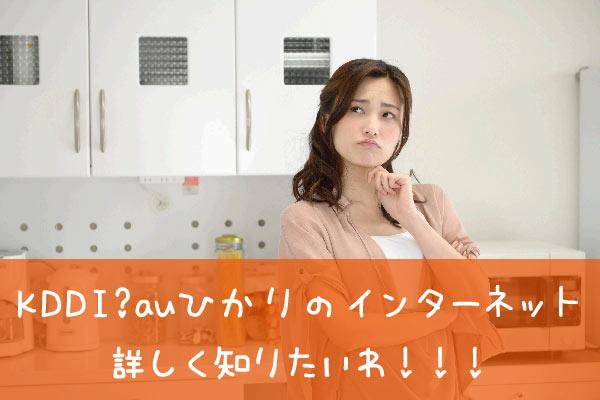 KDDI?auひかりのインターネット 詳しく知りたいわ!!!