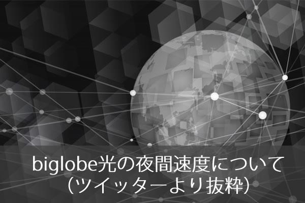 biglobe光の夜間速度について(ツイッターより抜粋)