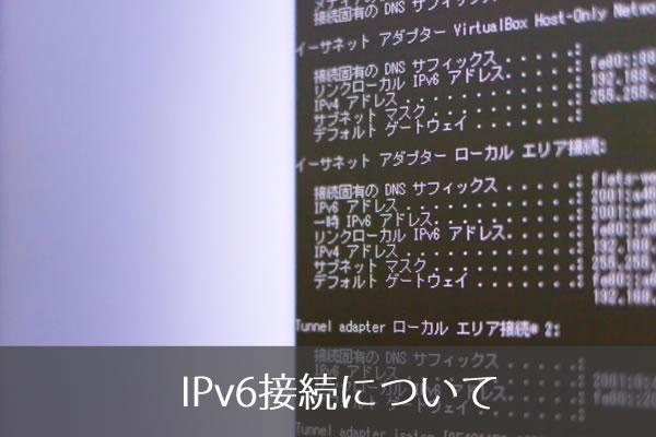 IPv6接続について