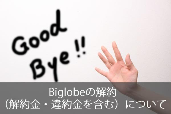 Biglobeの解約(解約金・違約金を含む)について