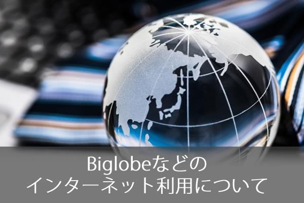 Biglobeなどのインターネット利用について