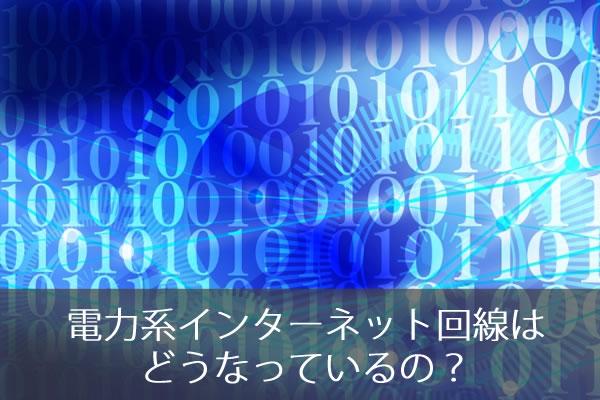 電力系インターネット回線はどうなっているの?