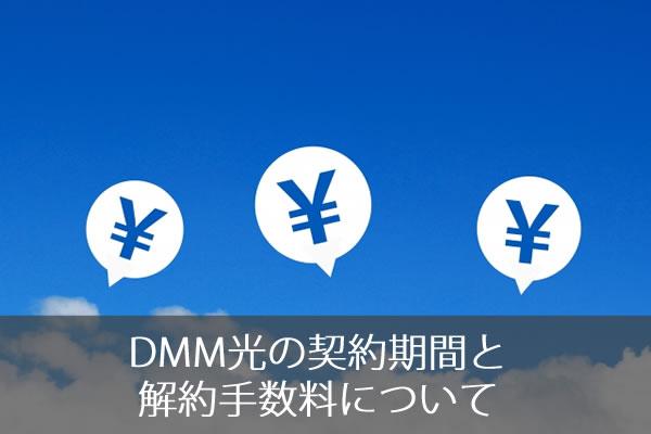 DMM光の契約期間と解約手数料について