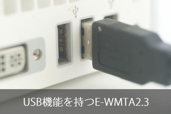 USB機能を持つE-WMTA2.3