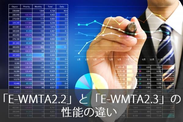 「E-WMTA2.2」と「E-WMTA2.3」の性能の違い