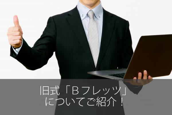旧式「Bフレッツ」についてご紹介!