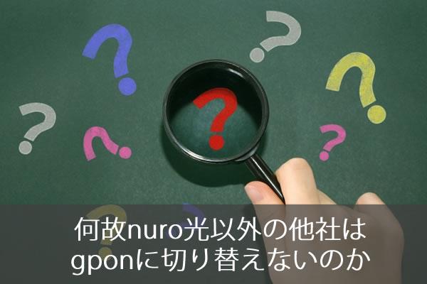 何故nuro光以外の他社はgponに切り替えないのか