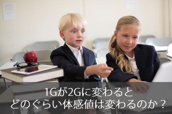 1Gが2Gに変わるとどのぐらい体感値は変わるのか?