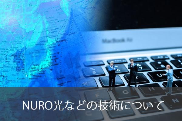 NURO光などの技術について