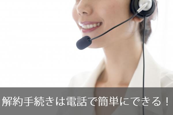 解約手続きは電話で簡単にできる!