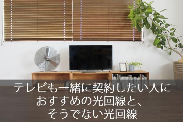 テレビも一緒に契約したい人におすすめの光回線と、そうでない光回線