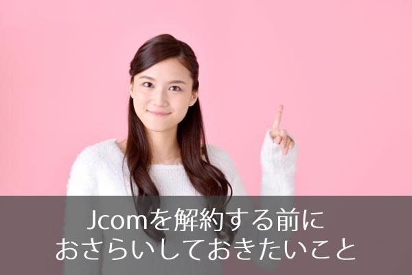 Jcomを解約する前におさらいしておきたいこと