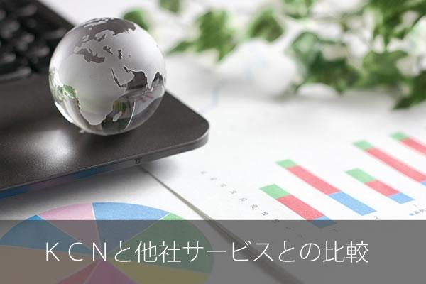KCNと他社サービスとの比較