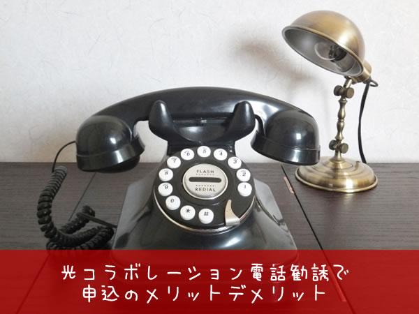光コラボレーション電話勧誘で申込のメリットデメリット