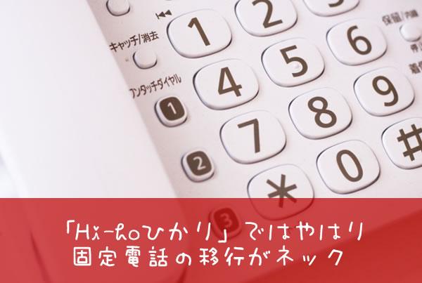 「Hi-hoひかり」ではやはり固定電話の移行がネック