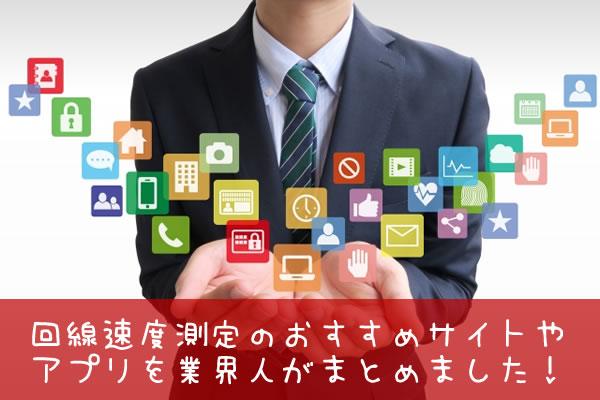 回線速度測定のおすすめサイトやアプリを業界人がまとめました!