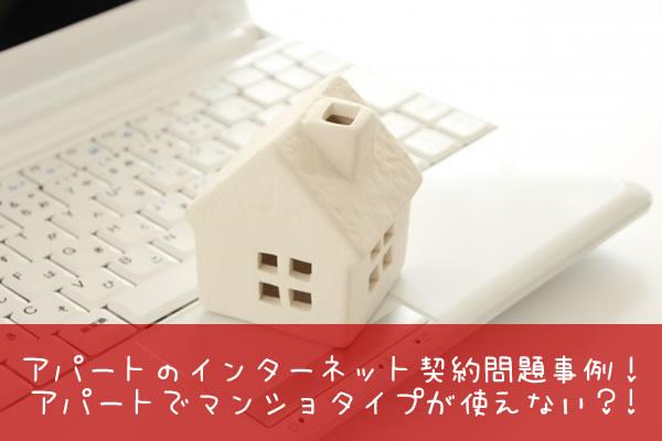 アパートのインターネット契約問題事例!アパートでマンショタイプが使えない?!