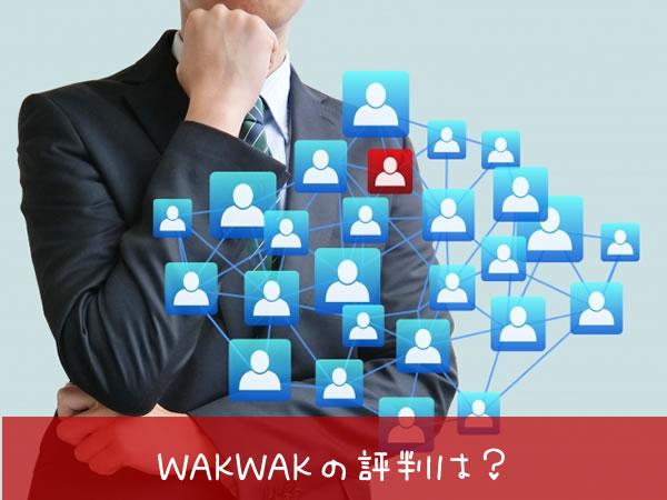 WAKWAKの評判は?