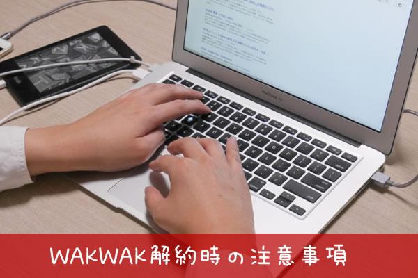 WAKWAK解約時の注意事項