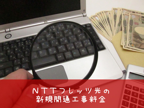 NTTフレッツ光の新規開通工事料金