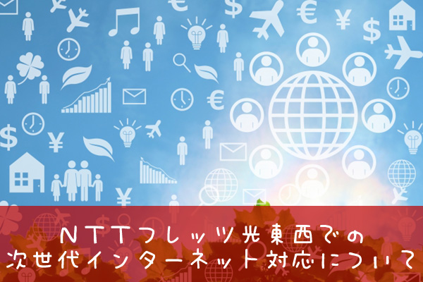 NTTフレッツ光東西での次世代インターネット対応について