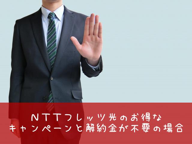 NTTフレッツ光のお得なキャンペーンと解約金が不要の場合
