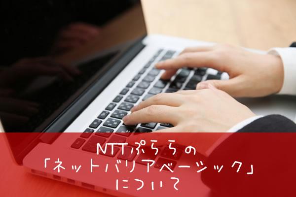 NTTぷららの「ネットバリアベーシック」について