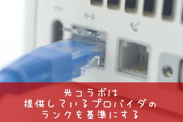 光コラボは提供しているプロバイダのランクを基準にする
