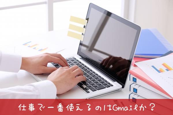 仕事で一番使えるのはGmailか?