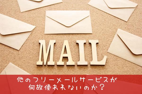 他のフリーメールサービスが何故使われないのか?