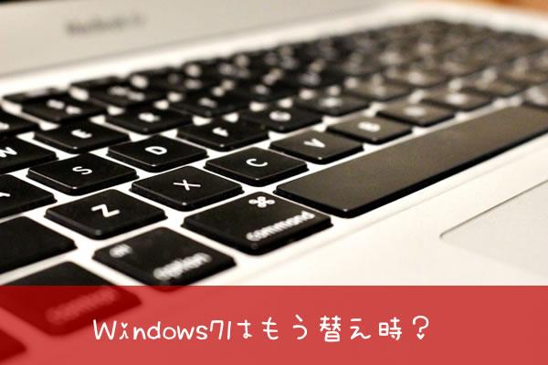 Windows7はもう替え時?