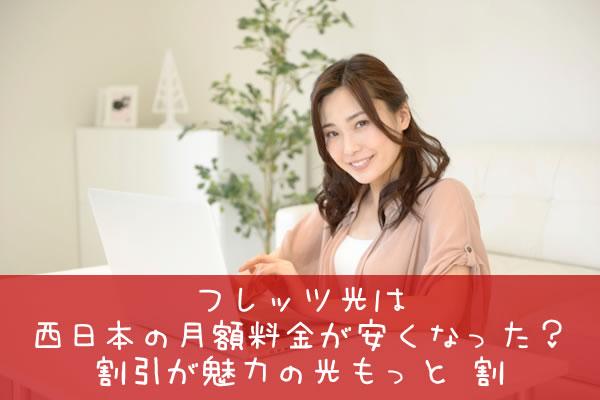 フレッツ光は西日本の月額料金が安くなった?割引が魅力の光もっと2割