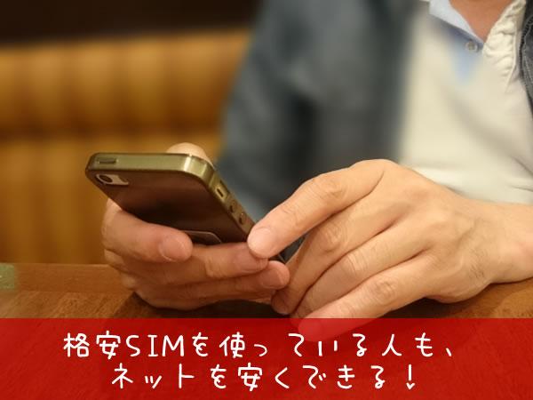 格安SIMを使っている人も、ネットを安くできる!