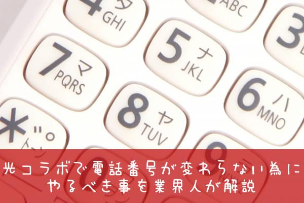 光コラボで電話番号が変わらない為にやるべき事を業界人が解説