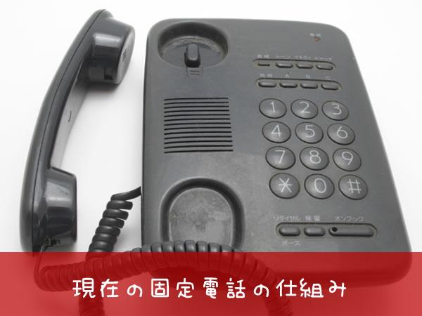現在の固定電話の仕組み
