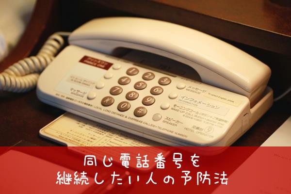 同じ電話番号を継続したい人の予防法
