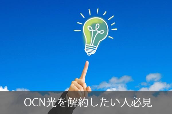 OCN光を解約したい人必見