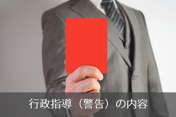 行政指導(警告)の内容