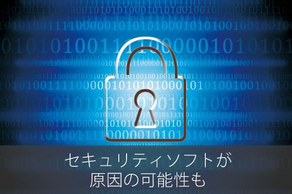 セキュリティソフトが原因の可能性も